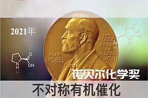2021年诺贝尔化学奖 解读