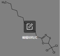 2-trichloromethyl-5-undecyl-1,3,4-oxathiazole